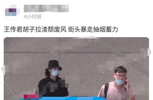 《【摩臣平台网站】34岁王传君现身街头不修边幅 不戴口罩无人识》