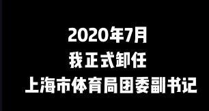 《【摩臣在线平台】吴敏霞自曝已卸任公职 头顶稀疏显脱发危机》