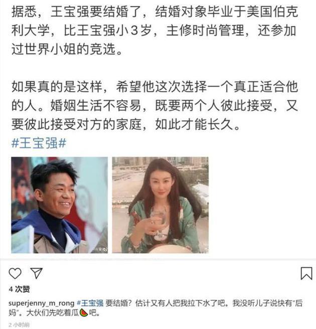 疑似马蓉辟谣王宝强即将结婚:没听儿子说过快有后妈