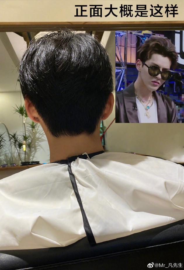 《【摩臣平台网】吴亦凡晒理发背影照 用剪下的长发比心超有爱》
