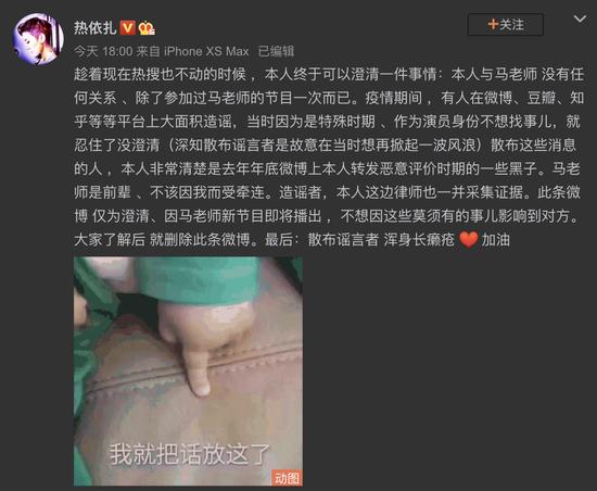 《【摩臣代理平台】热依扎辟谣与马东恋情传闻:造谣者浑身长癞疮》