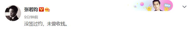 《【摩臣代理平台】张若昀方发声否认陷财务危机 没签过约未曾收钱》