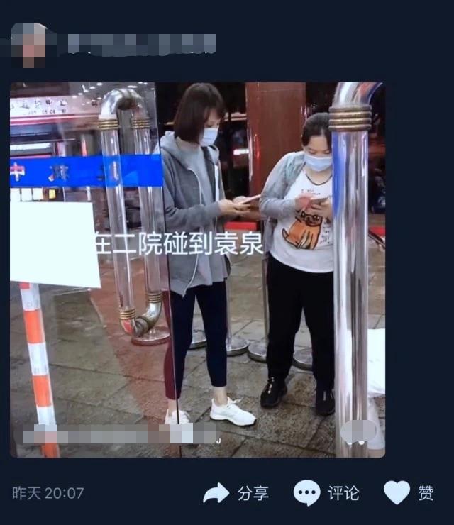 《【摩臣平台网站】袁泉由仨壮男陪伴到医院看病,病恹恹很憔悴》