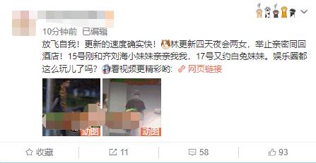 """《【摩臣代理平台】林更新四天夜会两女 又一个""""时间管理大师""""?》"""