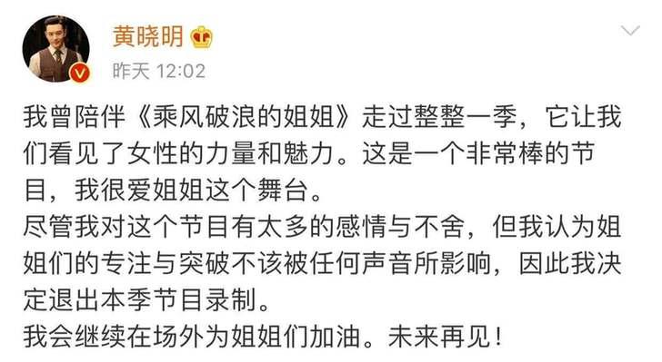《【摩臣网上平台】黄晓明退出《姐姐2》:我这也是为了姐姐们好》