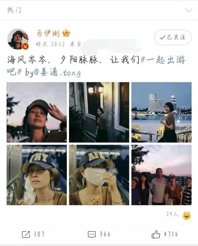 《【摩臣平台网】上海女星马伊琍晒出游照 纯素颜出镜演绎自然美》