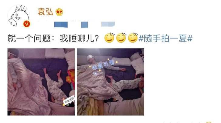 《【摩臣网上平台】袁弘晒张歆艺与儿子放飞睡姿 撒娇问:我睡哪儿》