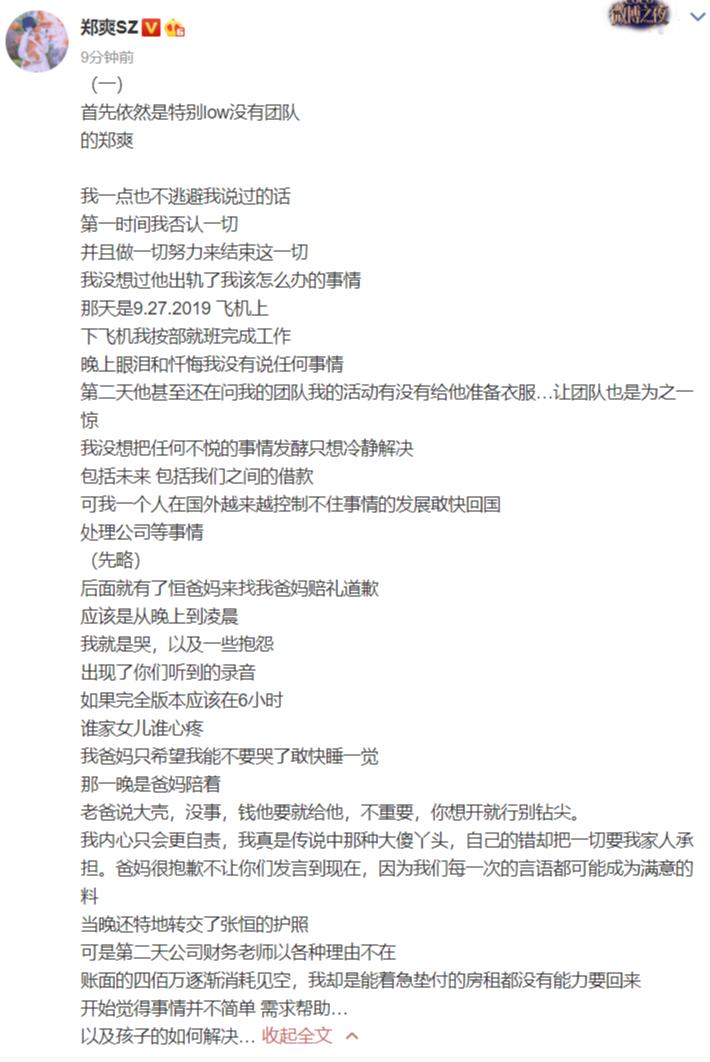 《【摩臣平台网站】郑爽回应代孕弃养:张恒出轨 爽爸怒斥极品渣男》