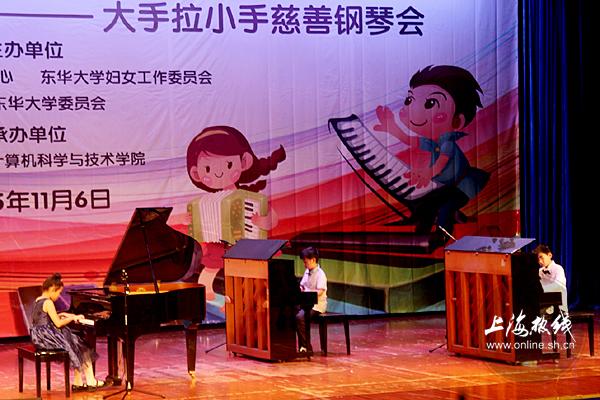 上海热线娱乐频道--东华大学举办大手拉小手小学图太原市图片
